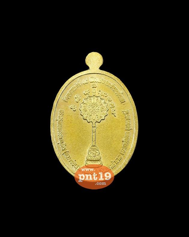 เหรียญฟักทองใหญ่ เนื้อทองฝาบาตร หลวงพ่อญาท่านเกษม วัดเกษมสำราญ
