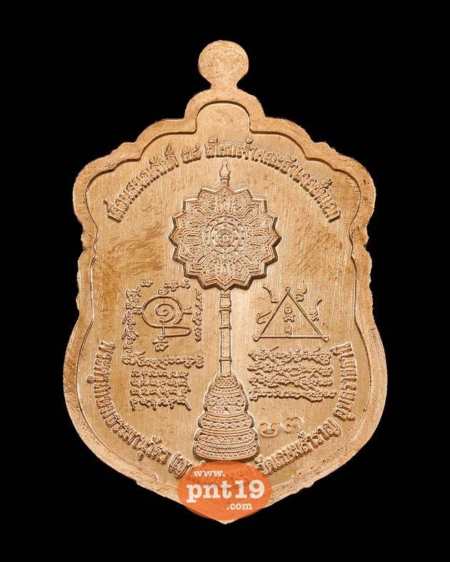 เหรียญเสมาเลื่อนสมณศักดิ์ เนื้อทองแดง หลวงพ่อญาท่านเกษม วัดเกษมสำราญ