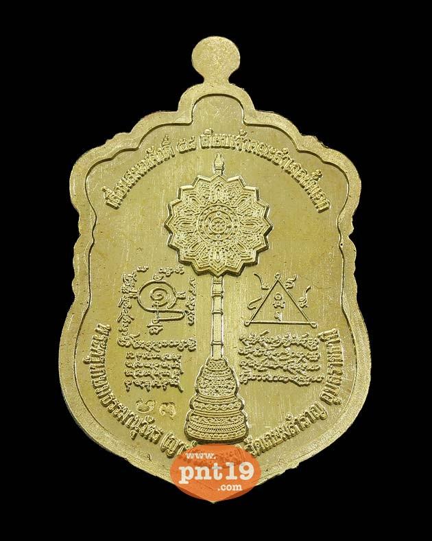 เหรียญเลื่อนสมณศักดิ์ เนื้อทองฝาบาตร หลวงพ่อญาท่านเกษม วัดเกษมสำราญ