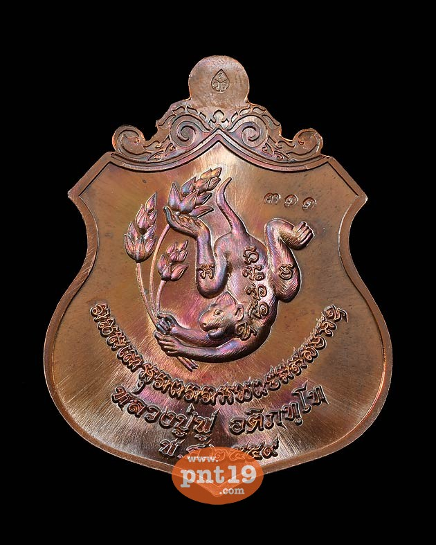 เหรียญชนะศึก บารมีคงฟู เนื้อทองแดงปีกแมลงทับ หลวงพ่อฟู วัดบางสมัคร
