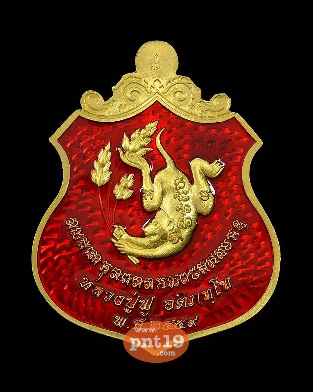 เหรียญชนะศึก บารมีคงฟู เนื้อฝาบาตรลงยา หน้าเขียว หลังแดง หลวงพ่อฟู วัดบางสมัคร