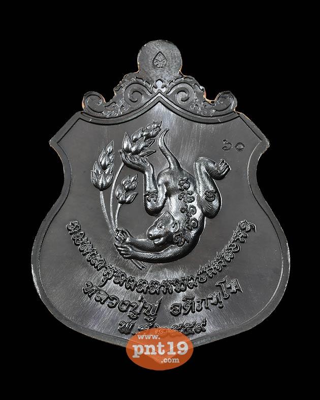 เหรียญชนะศึก บารมีคงฟู เนื้อนวะลงยาจีวร หลวงพ่อฟู วัดบางสมัคร