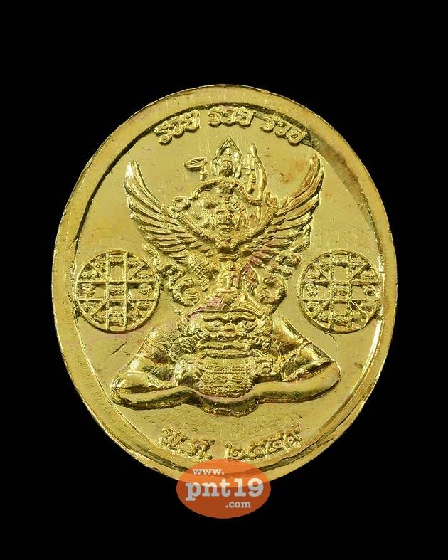 เหรียญพระปิดตาพังพระกาฬ พระนารายณ์ฯ รูปไข่ เนื้อทองทิพย์ เจ้าคุณธงชัย วัดไตรมิตรวิทยาราม