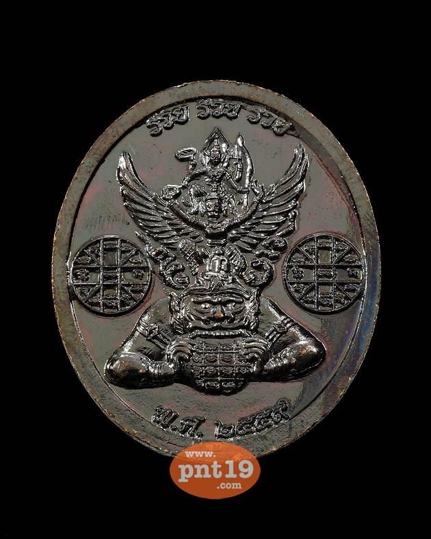 เหรียญพระปิดตาพังพระกาฬ พระนารายณ์ฯ รูปไข่ เนื้อรมดำ เจ้าคุณธงชัย วัดไตรมิตรวิทยาราม