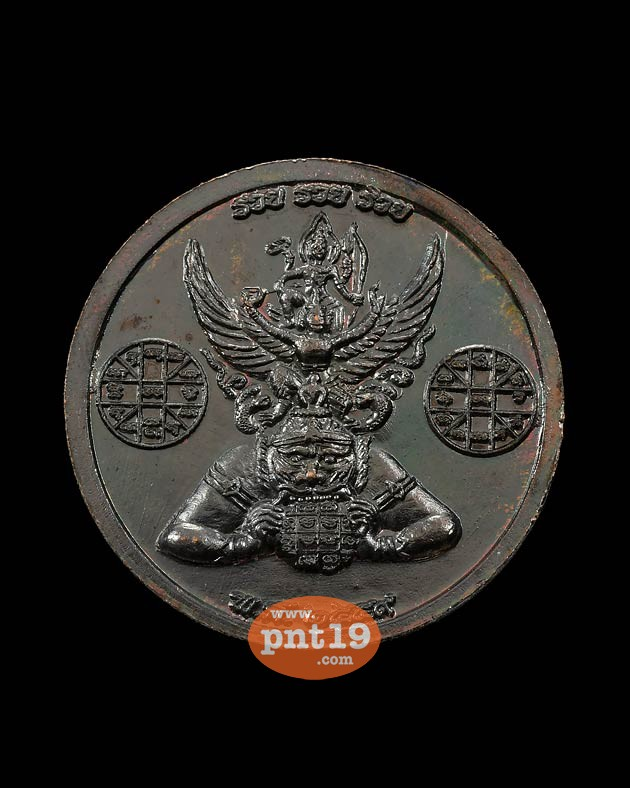 เหรียญพระปิดตาพังพระกาฬ พระนารายณ์ฯ เนื้อรมดำ เจ้าคุณธงชัย วัดไตรมิตรวิทยาราม