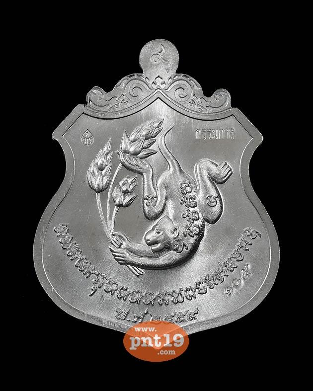 เหรียญชนะศึก บารมีคงฟู แร่ หน้าฝาบาตร(อุดกริ่ง) หน้าลพ.คง หลวงพ่อฟู วัดบางสมัคร