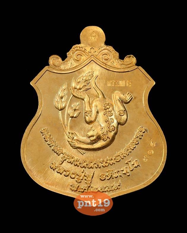 เหรียญชนะศึก บารมีคงฟู เนื้อทองทิพย์ หน้าลป.ฟู หลวงพ่อฟู วัดบางสมัคร