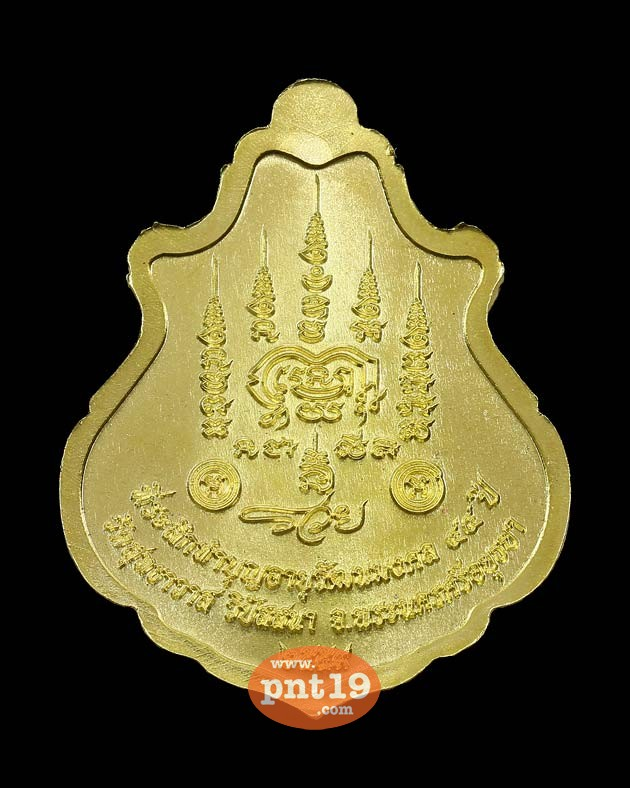 เหรียญปาดตาล เนื้อทองระฆังหน้ากากทองแดงผิวไฟ หลวงพ่อรักษ์ วัดสุทธาวาสวิปัสสนา