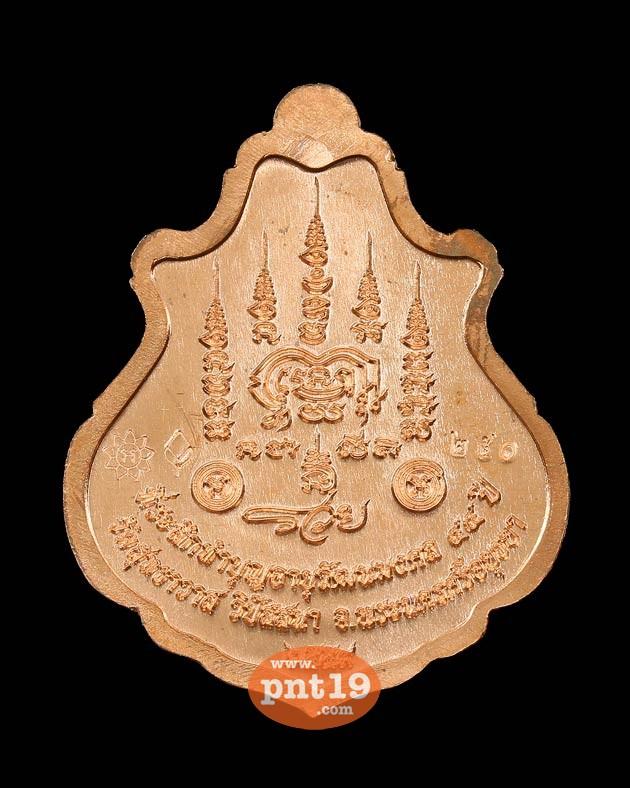 เหรียญปาดตาล เนื้อทองแดงผิวไฟลงยาขาว หลวงพ่อรักษ์ วัดสุทธาวาสวิปัสสนา