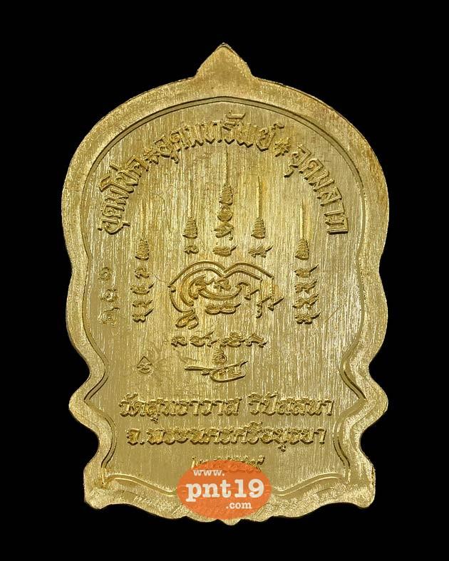 เหรียญนั่งพาน รวยสมปรารถนา เนื้อสัตตะ หลวงพ่อรักษ์ วัดสุทธาวาสวิปัสสนา
