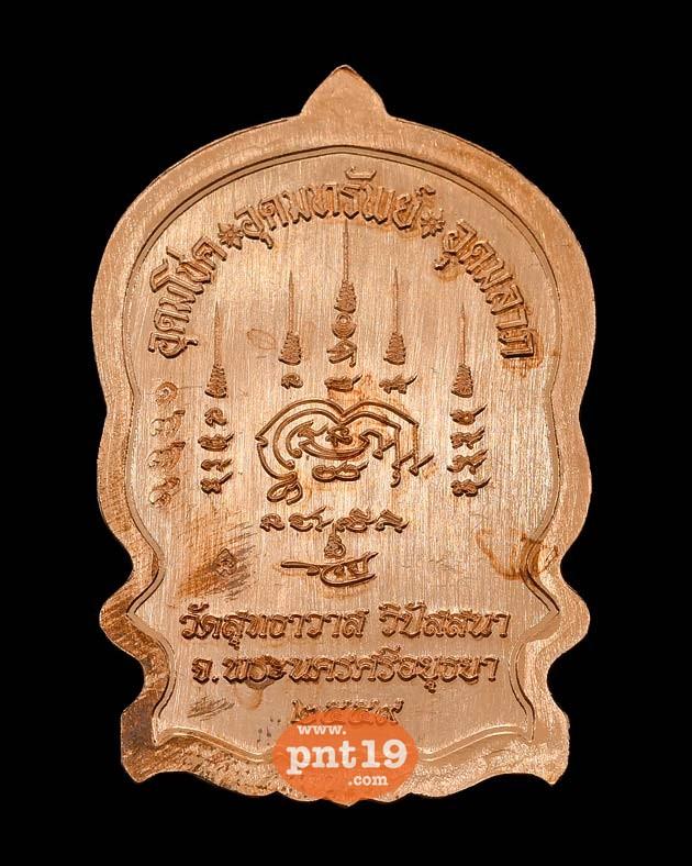 เหรียญนั่งพาน รวยสมปรารถนา เนื้อทองแดงผิวไฟ หลวงพ่อรักษ์ วัดสุทธาวาสวิปัสสนา