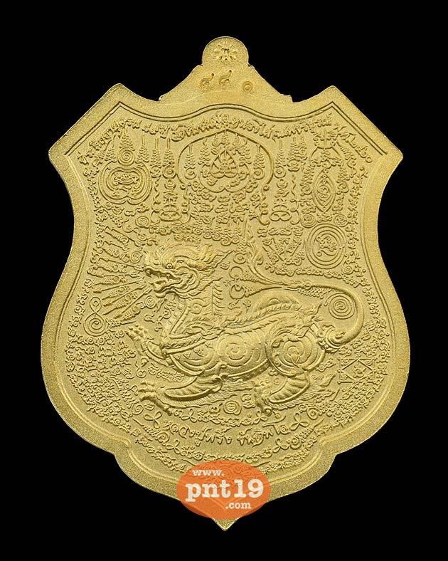 เหรียญกายสิทธิ์หมื่นยันต์ เนื้อกะไหล่ทองลงยาจีวร หลวงปู่พริ้ง วัดซับชมพู่