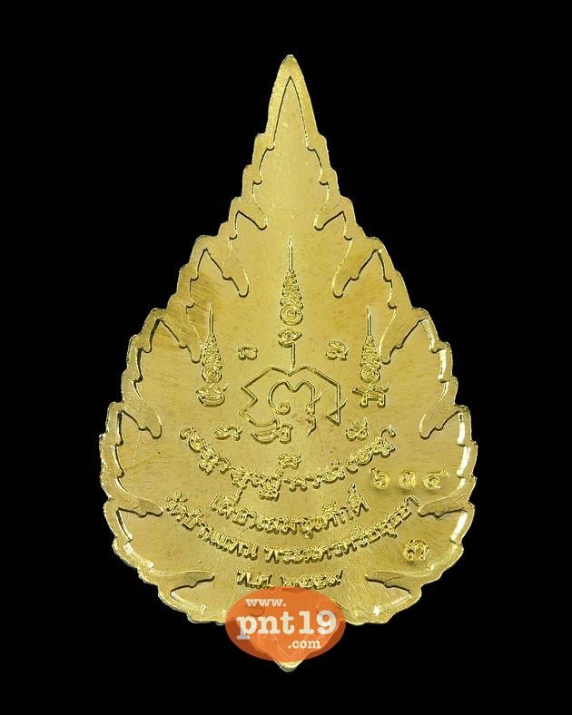 เหรียญพัดยศเลื่อนสมณศักดิ์ เนื้อทองเทวฤทธิ์ หลวงพ่อพูน วัดบ้านแพน