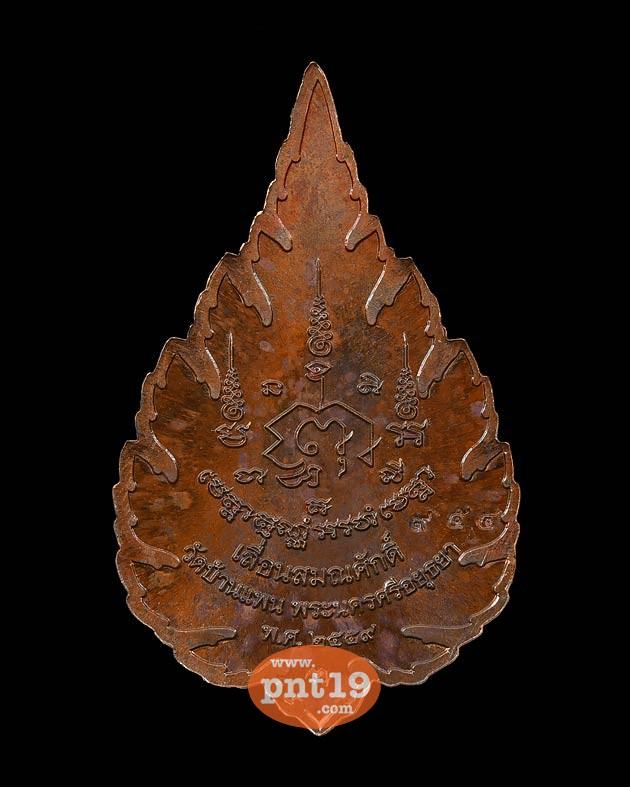 เหรียญพัดยศเลื่อนสมณศักดิ์ เนื้อทองแดง หลวงพ่อพูน วัดบ้านแพน