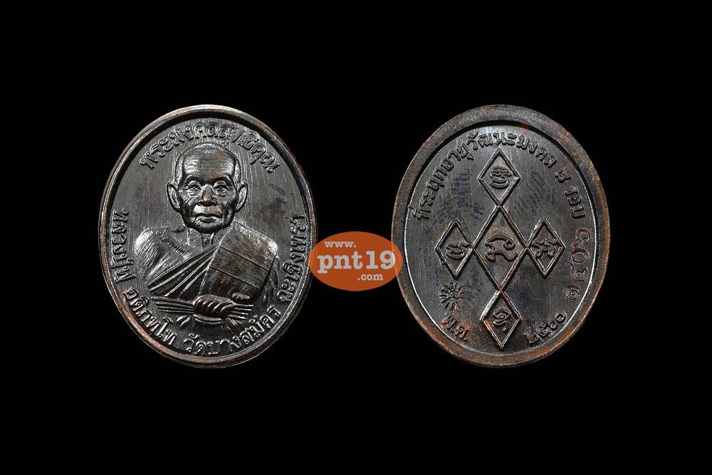 เหรียญ 8 รอบพิมพ์ของขวัญ ปลอกลูกปืน+ทองแดงรมดำ หลวงพ่อฟู วัดบางสมัคร