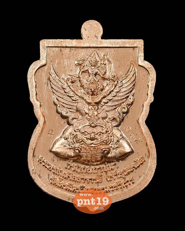 เหรียญเสมาหลวงปู่ทวด เลื่อนสมณศักดิ์ เนื้อทองแดง เจ้าคุณธงชัย วัดไตรมิตรวิทยาราม