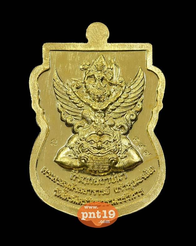 เหรียญเสมาหลวงปู่ทวด เลื่อนสมณศักดิ์ เนื้อทองชนวนเก่า เจ้าคุณธงชัย วัดไตรมิตรวิทยาราม