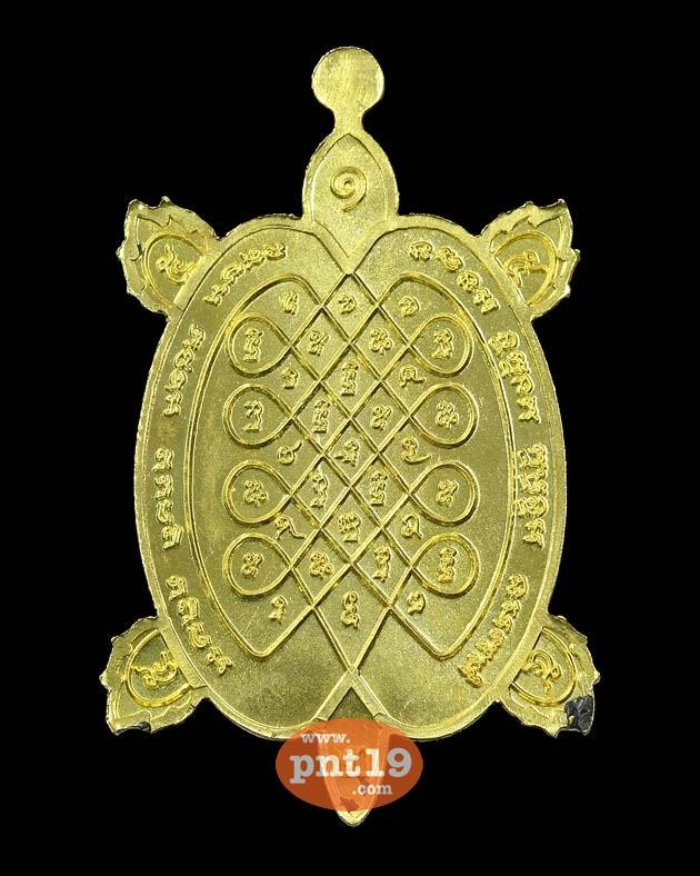 เหรียญพญาเต่าเรือน รุ่นแรก เนื้อทองฝาบาตรขัดเงา หลวงปู่ชุบ วัดวังกระแจะ