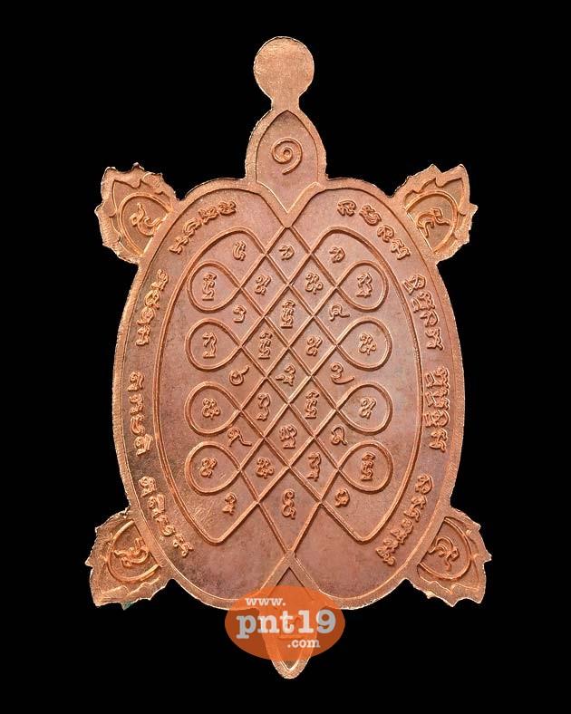 เหรียญพญาเต่าเรือน รุ่นแรก เนื้อทองแดงขัดเงา หลวงปู่ชุบ วัดวังกระแจะ