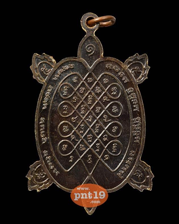 เหรียญพญาเต่าเรือน รุ่นแรก เนื้อชนวนพิเศษ (ผสมทองคำ) หลวงปู่ชุบ วัดวังกระแจะ