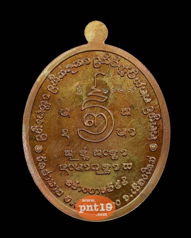 เหรียญสร้างบารมี ๕๙ เนื้อทองแดงผิวไฟ ครูบาตั๋น วัดย่าพาย
