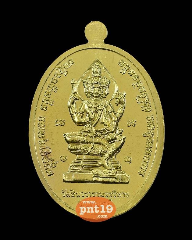 เหรียญเจริญพร เต็มองค์ หลังพระพรหม เนื้อทองทิพย์ หลวงพ่อชำนาญ วัดชินวราราม