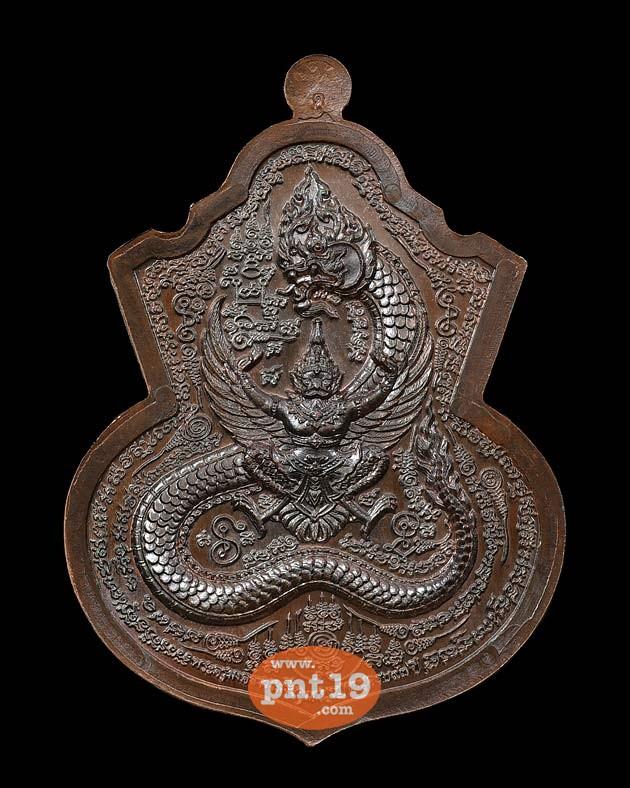 เหรียญนาคปรก พุทธบุญบารมี เนื้อทองแดงมันปู หลวงปู่บุญ วัดบ้านหมากมี่