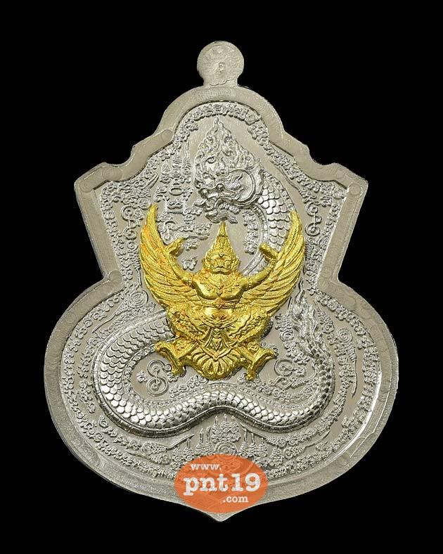 เหรียญนาคปรก พุทธบุญบารมี เนื้ออัลปาก้าหน้ากากทองทิพย์ หลวงปู่บุญ วัดบ้านหมากมี่