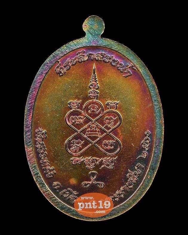 เหรียญมหาโภคทรัพย์ เนื้อทองแดงผิวรุ้ง หลวงพ่อทอง วัดบ้านไร่ฯ วัดพระพุทธบาทเขายายหอม