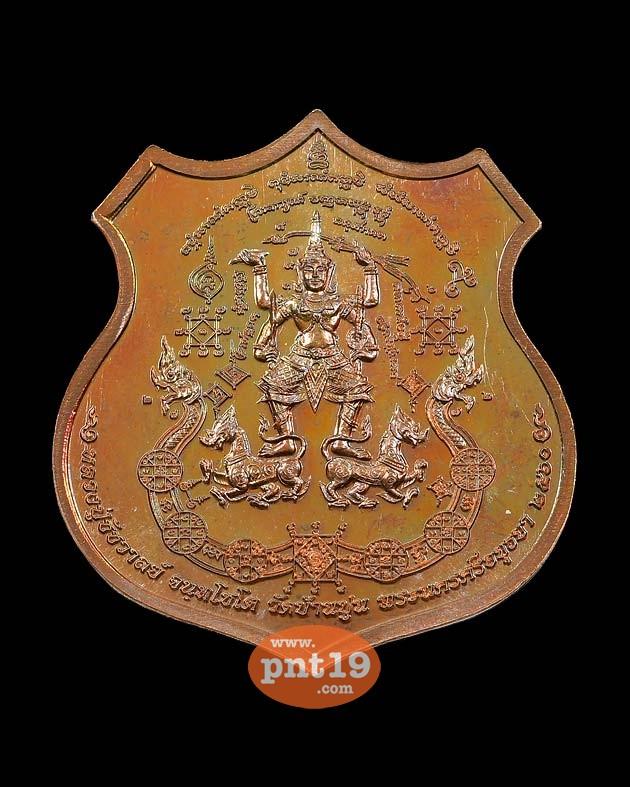 เหรียญจิ๊กโก๋ เนื้อสำริดผิวรุ้ง หลวงปู่ชัชวาลย์ วัดบ้านปูน