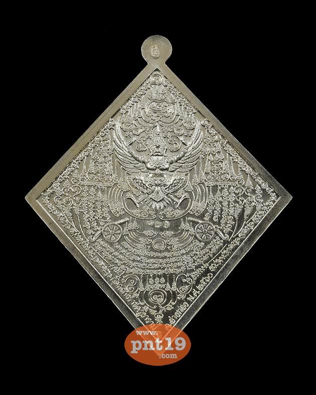 เหรียญกรมหลวงชุมพร หมื่นยันต์ไพรีพินาศ เนื้ออัลปาก้าหน้ากากทองทิพย์ หลวงพ่อสนั่น วัดกลางราชครูธาราม