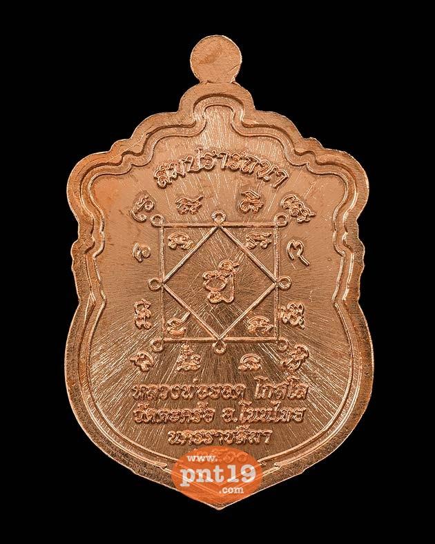 เหรียญเสมามหาสมปรารถนา เนื้อทองแดงผิวไฟ หลวงพ่อยอด วัดตะคร้อ