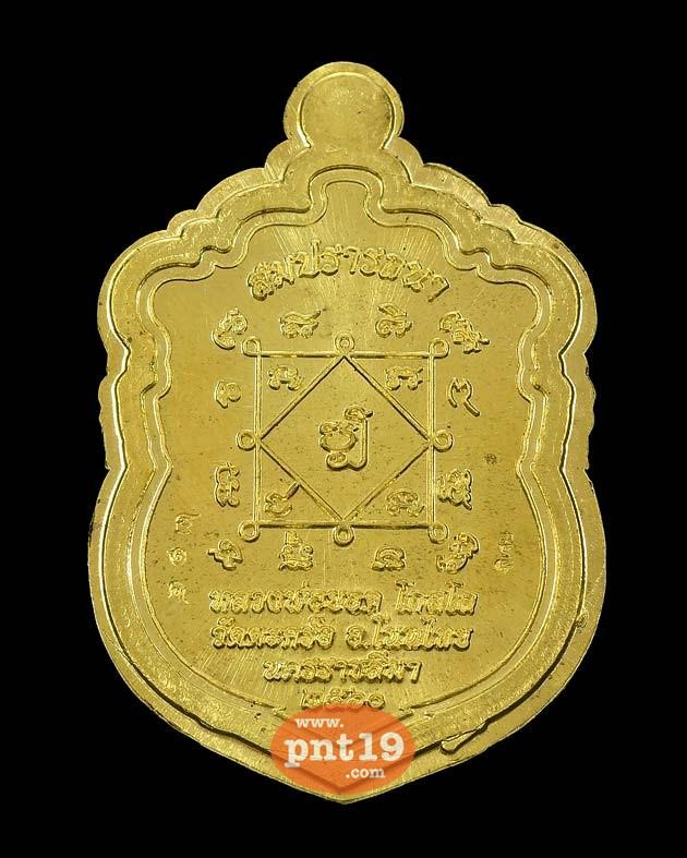 เหรียญเสมามหาสมปรารถนา เนื้อทองทิพย์ไม่ตัดปีก ๙ รอบ หลวงพ่อยอด วัดตะคร้อ