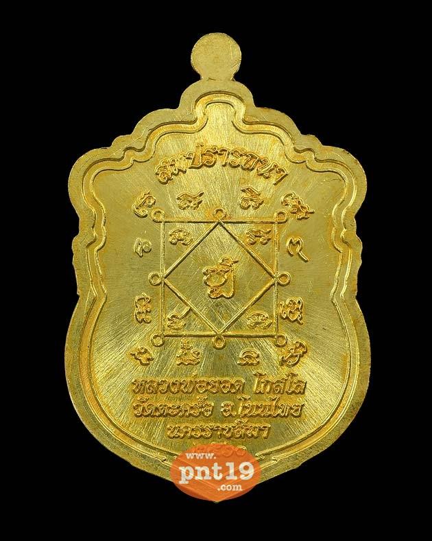 เหรียญเสมามหาสมปรารถนา เนื้อทองทิพย์ หลวงพ่อยอด วัดตะคร้อ