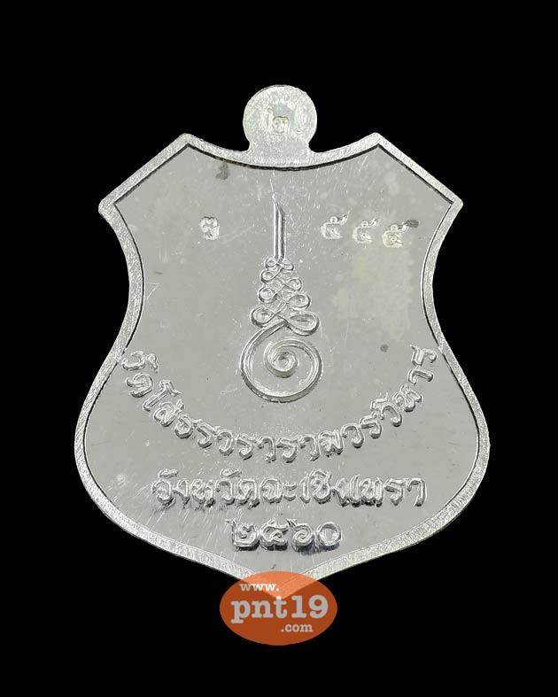เหรียญอาร์ม ๑๐๐ ปีมหามงคล เนื้อเงินลงยาเหลือง หลวงพ่อโสธร วัดโสธรวรารามวรวิหาร