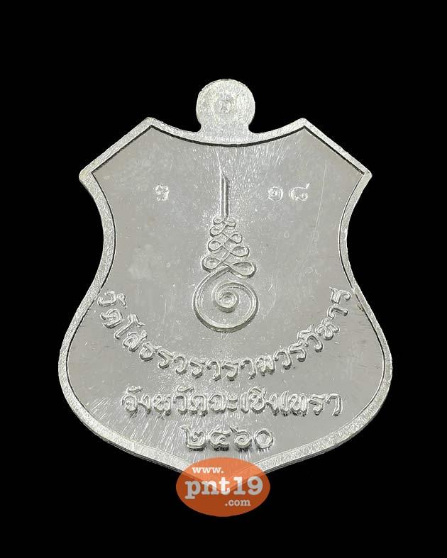 เหรียญอาร์ม ๑๐๐ ปีมหามงคล เนื้อเงินลงยาม่วง หลวงพ่อโสธร วัดโสธรวรารามวรวิหาร