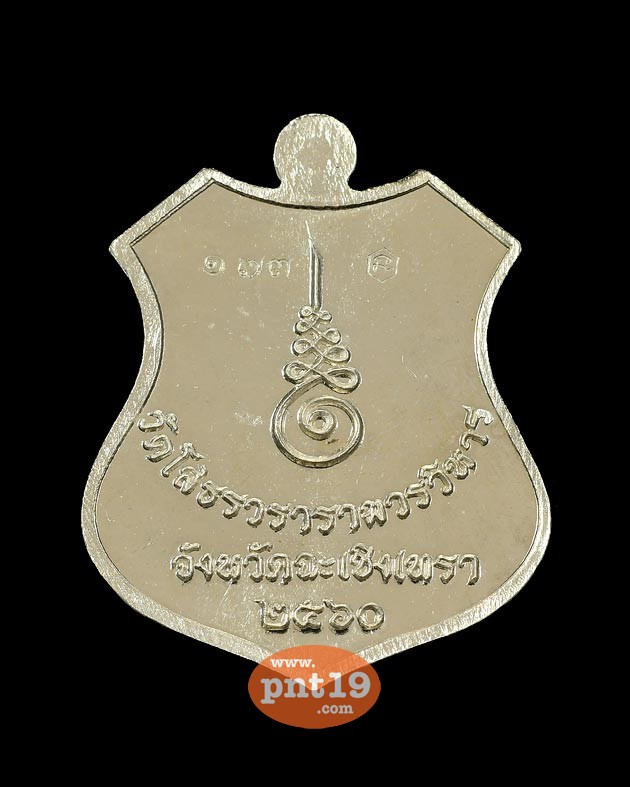 เหรียญอาร์ม ๑๐๐ ปีมหามงคล เนื้ออัลปาก้า หลวงพ่อโสธร วัดโสธรวรารามวรวิหาร