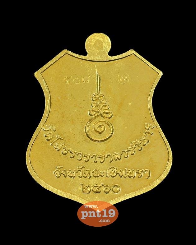เหรียญอาร์ม ๑๐๐ ปีมหามงคล เนื้อทองทิพย์ หลวงพ่อโสธร วัดโสธรวรารามวรวิหาร