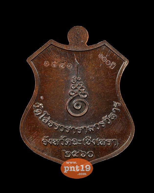 เหรียญอาร์ม ๑๐๐ ปีมหามงคล เนื้อทองแดงรมดำ หลวงพ่อโสธร วัดโสธรวรารามวรวิหาร