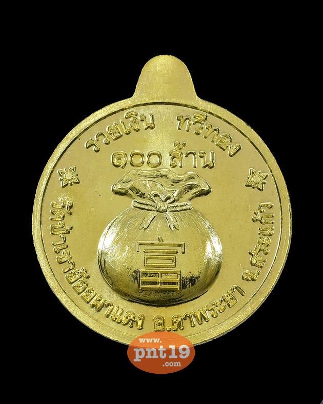 เหรียญรวยเงิน ทวีทอง ๑๐๐ ล้าน เนื้อทองทิพย์ หลวงพ่อทวี วัดป่าเขาย้อยผาแดง