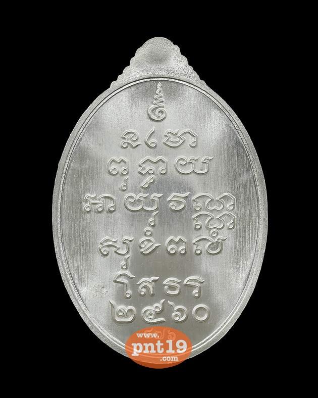 เหรียญรูปไข่ สร้างบารมี 100 ปี เนื้อเงินลงยาเหลือง หลวงพ่อโสธร วัดโสธรวรารามวรวิหาร