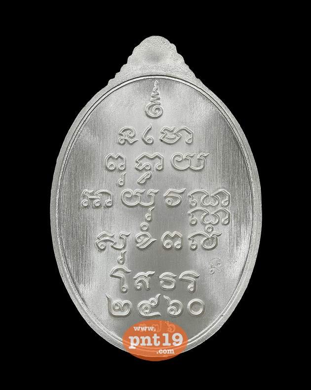 เหรียญรูปไข่ สร้างบารมี 100 ปี เนื้อเงินลงยาเขียว หลวงพ่อโสธร วัดโสธรวรารามวรวิหาร
