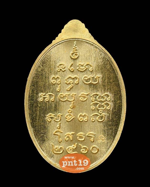 เหรียญรูปไข่ สร้างบารมี 100 ปี เนื้อสำริด หลวงพ่อโสธร วัดโสธรวรารามวรวิหาร