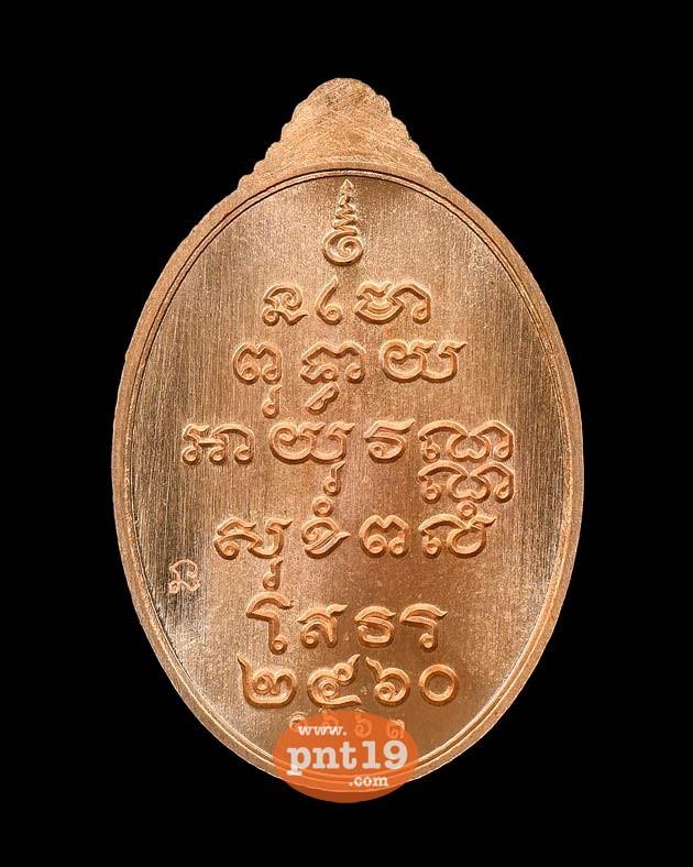 เหรียญรูปไข่ สร้างบารมี 100 ปี เนื้อทองแดง หลวงพ่อโสธร วัดโสธรวรารามวรวิหาร