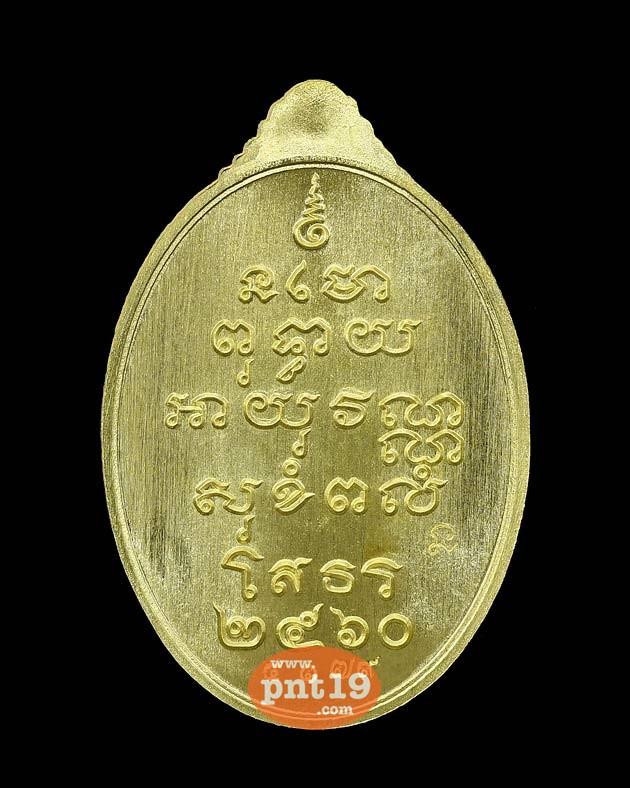 เหรียญรูปไข่ สร้างบารมี 100 ปี เนื้อทองเหลือง หลวงพ่อโสธร วัดโสธรวรารามวรวิหาร
