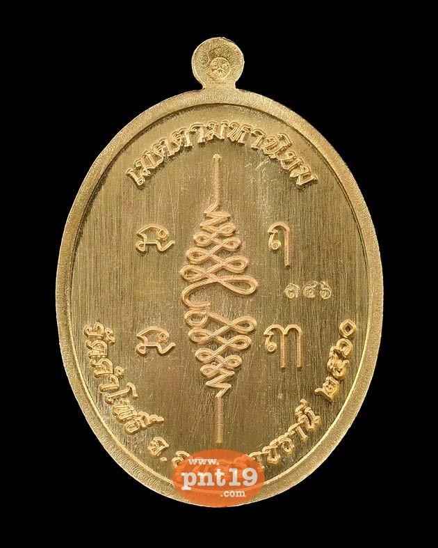เหรียญเจริญพรบน รุ่นแรก เนื้อสัตตะ (แจกทาน) หลวงพ่อสมหมาย วัดคำโพธิ์