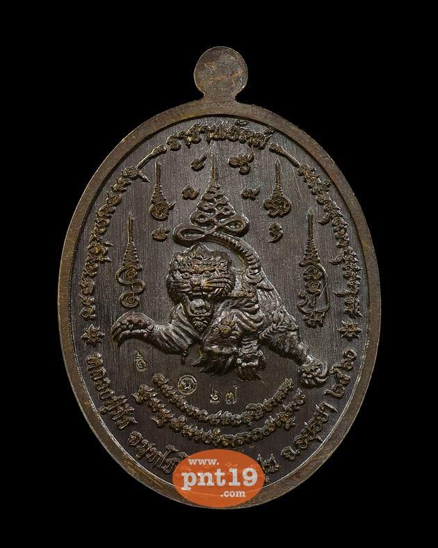 เหรียญราชาพยัคฆ์ เนื้อนวะ ลงยาจีวร หลวงปู่ชัชวาลย์ วัดบ้านปูน