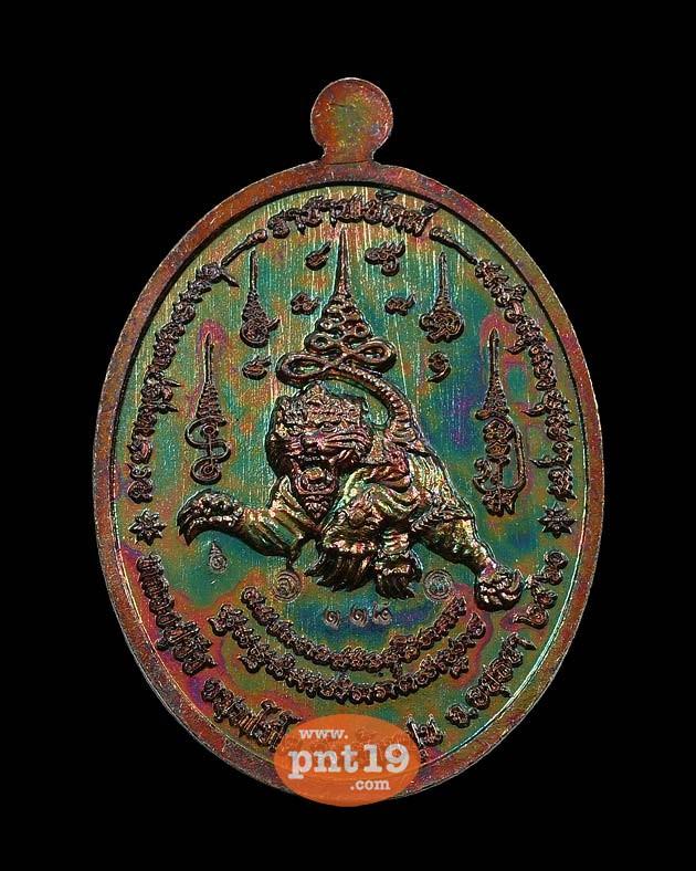 เหรียญราชาพยัคฆ์ เนื้อสัตตะหน้ากากปลอกลูกปืน หลวงปู่ชัชวาลย์ วัดบ้านปูน