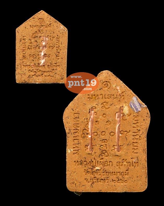 ขุนแผนมหาเสน่ห์ แก่ว่าน พิมพ์ใหญ่+เล็ก ตะกรุดทองแดง หลวงปู่เผือก วัดโพธิ์ชัยหมากมี่