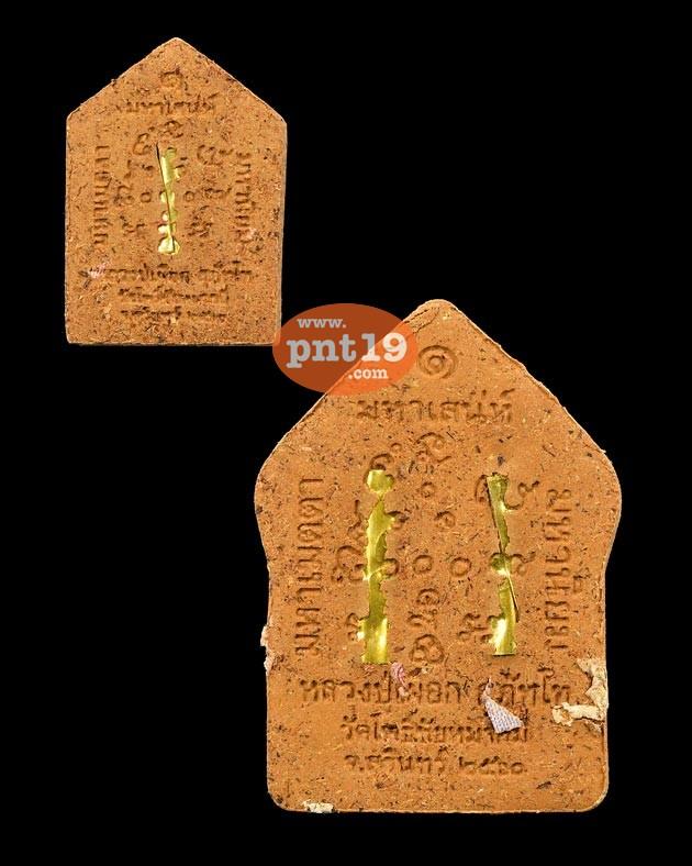 ขุนแผนมหาเสน่ห์ แก่ว่าน พิมพ์ใหญ่+เล็ก ตะกรุดทองเหลือง หลวงปู่เผือก วัดโพธิ์ชัยหมากมี่